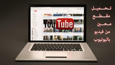 أفضل الطرق لتحميل مقطع مخصص من الفيديو باليوتيوب