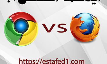 أيهما أفضل كروم أم موزيلا ؟ What better Chrome or Firefox