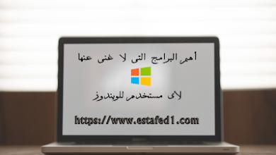 Photo of اهم برامج الحاسوب التى لا غنى عنها لأى مستخدم للويندوز
