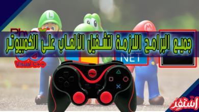 جميع البرامج اللازمة لتشغيل الألعاب بكفاءة عالية على أجهزة الكمبيزتر