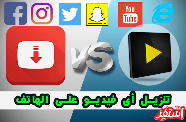 تحميل فيديو على الهاتف من اليوتيوب و فيس بوك وتويتر والتطبيقات الأخري