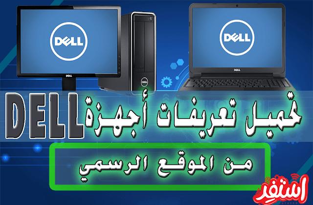 تحميل وتثبيت جميع التعريفات الأصلية لأجهزة ديل dell من الموقع الرسمي