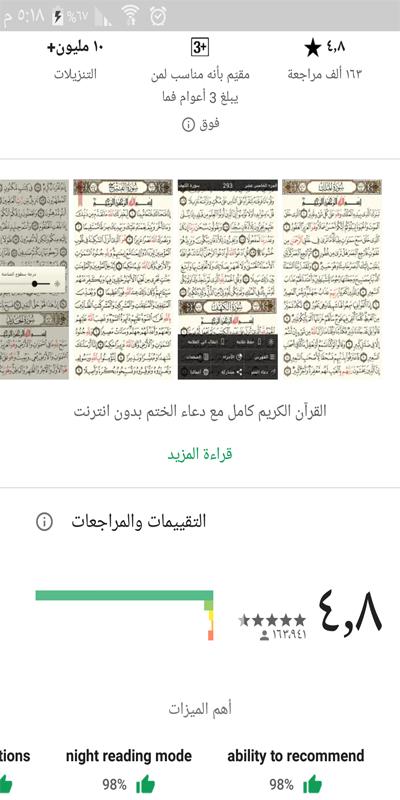 تطبيق القرآن الكريم كاملا بدون آنترنت