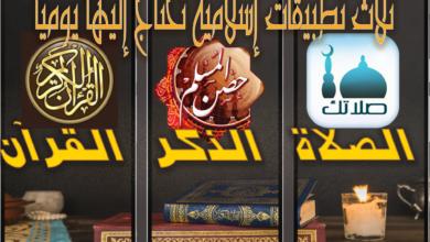 صورة ثلاث تطبيقات اسلامية نحتاج إليها يوميا