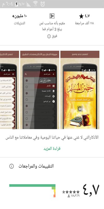 صورة بتطبيق أدعية وأذكار حصن المسلم من داخل متجر جوجل بلاي