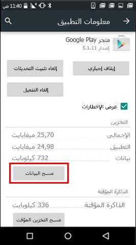 مسح بيانات متجر Google Play