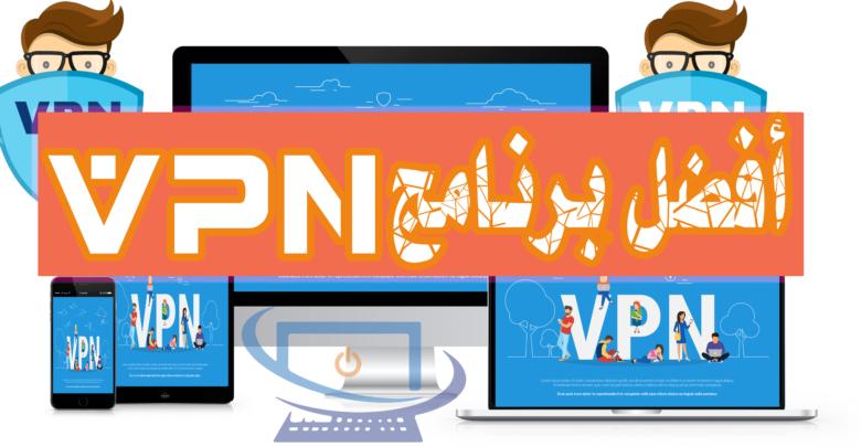افضل برنامج vpn