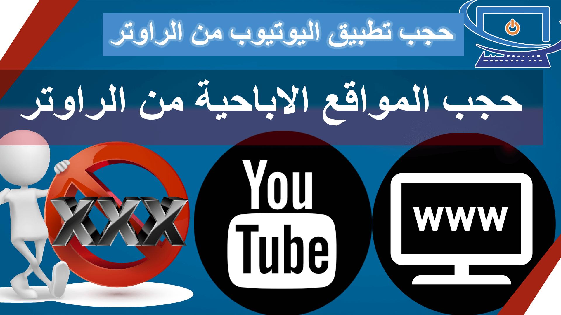 حجب-المواقع-الاباحية-من-الراوتر-&-حجب-تطبيق-اليوتيوب-من-الراوتر-