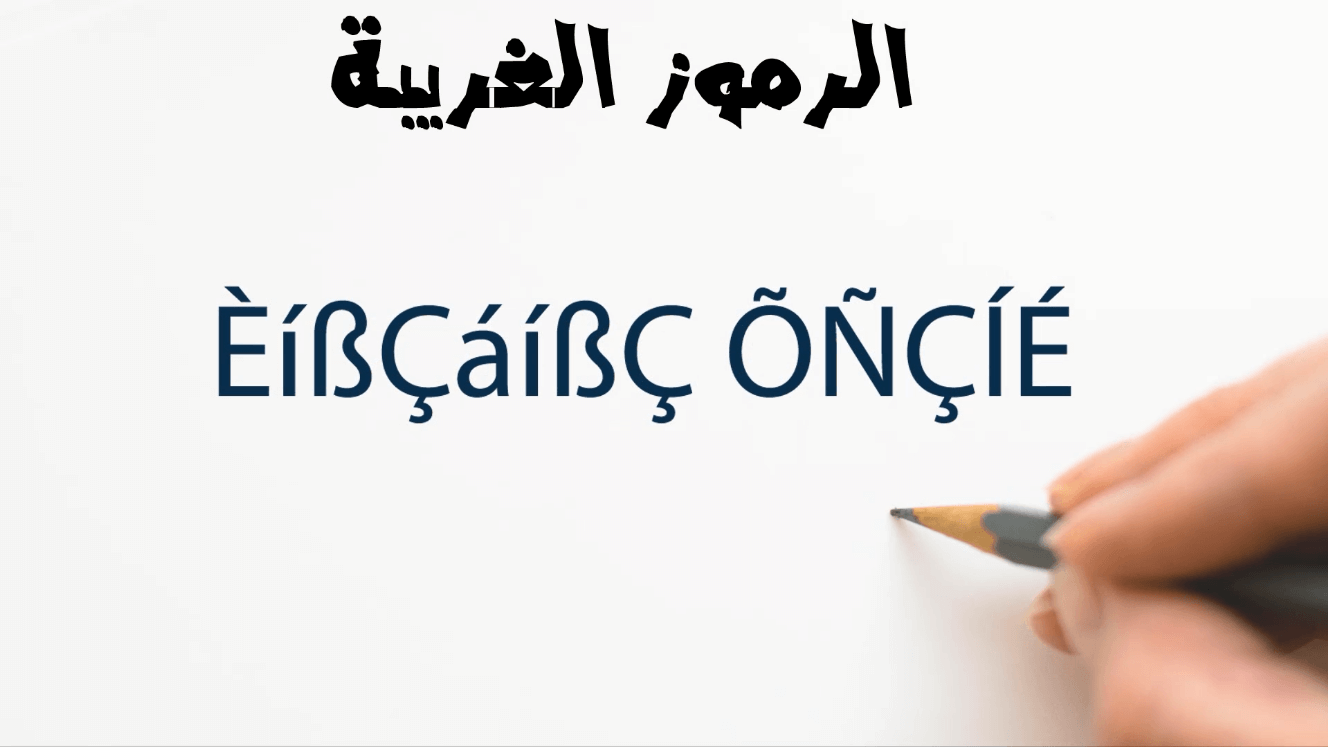 حل مشكلة الرموز الغريبة التي تظهر بدل النصوص العربية