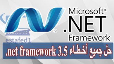 Photo of حل مشكلة تثبيت net framework فى ويندوز 7 -8 -8.1 – 10