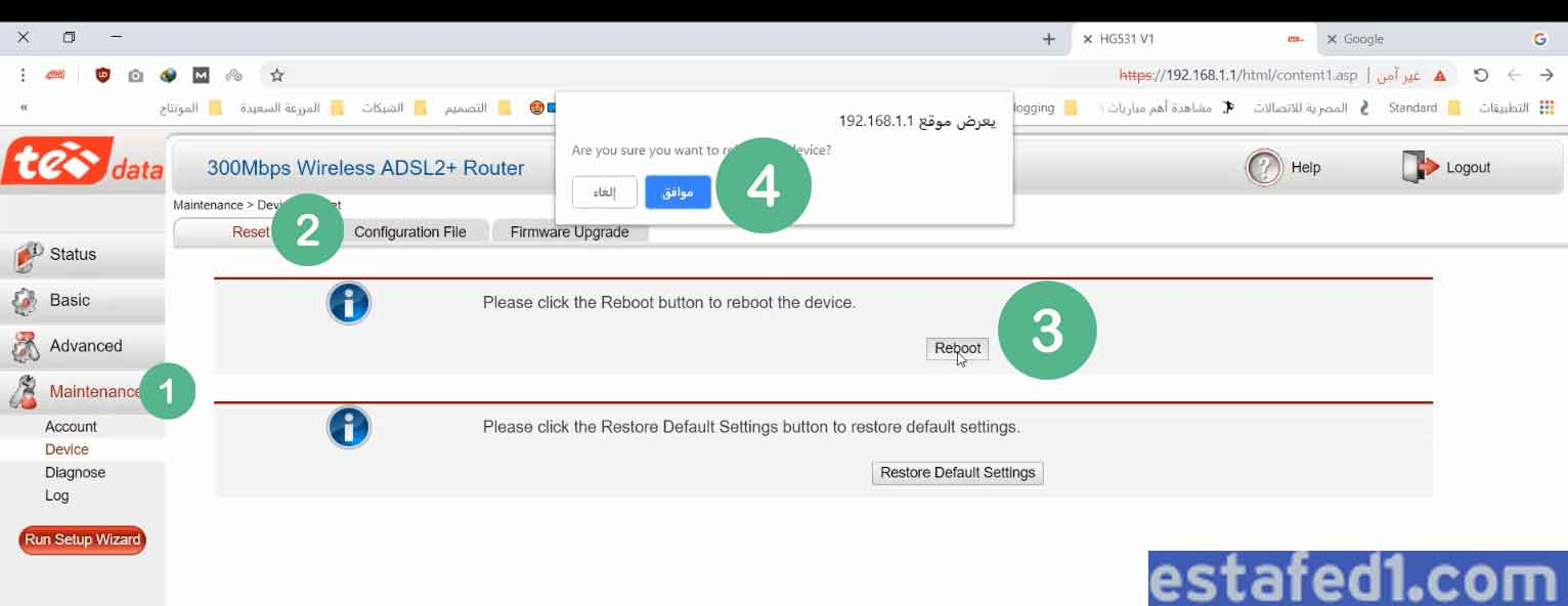 كيفية حجب المواقع الإباحية من الراوتر te data 2018 عن طريق DNS