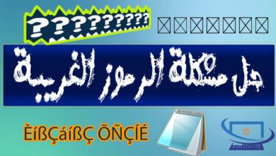 Photo of حل مشكلة الرموز الغريبة التي تظهر بدل النصوص العربية