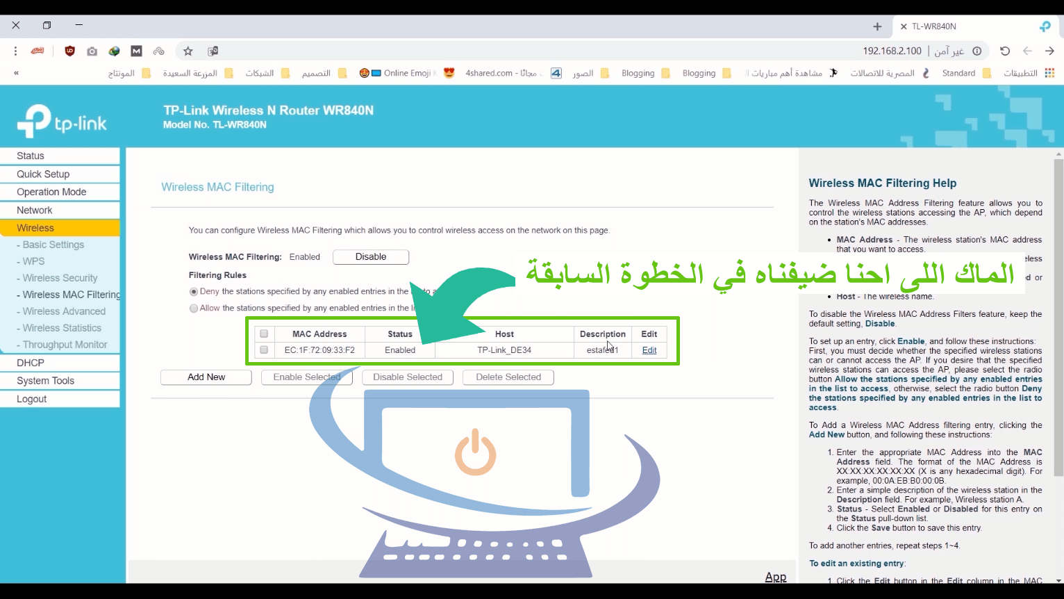 قطع الانترنت عن الأجهزة المتصلة بالراوتر tp link