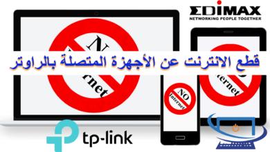 Photo of قطع الانترنت عن الأجهزة المتصلة بالراوتر tp link – edimax