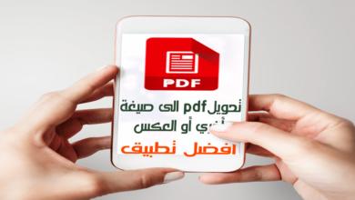 تحويل وورد الى pdf للأندرويد| تحويل pdf الى jpg | التعديل على ملف pdf