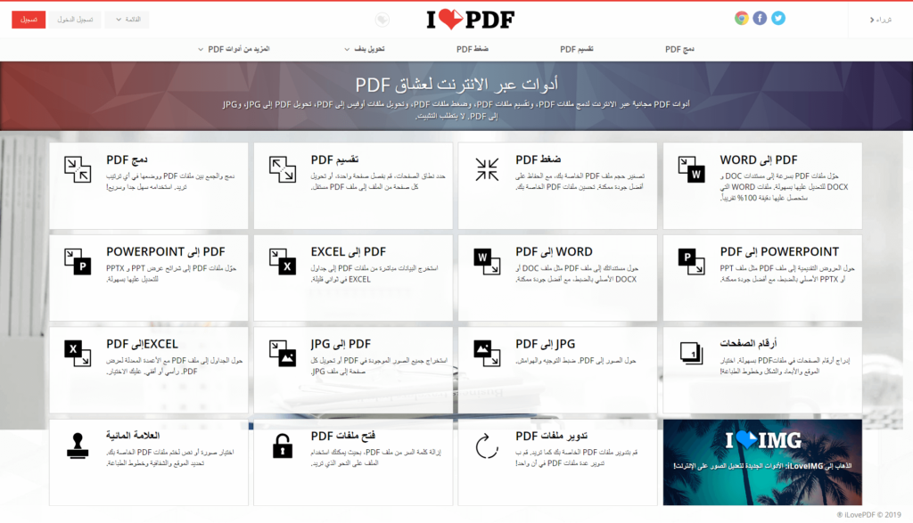 ilovepdf التعديل على ملفات pdf (1)