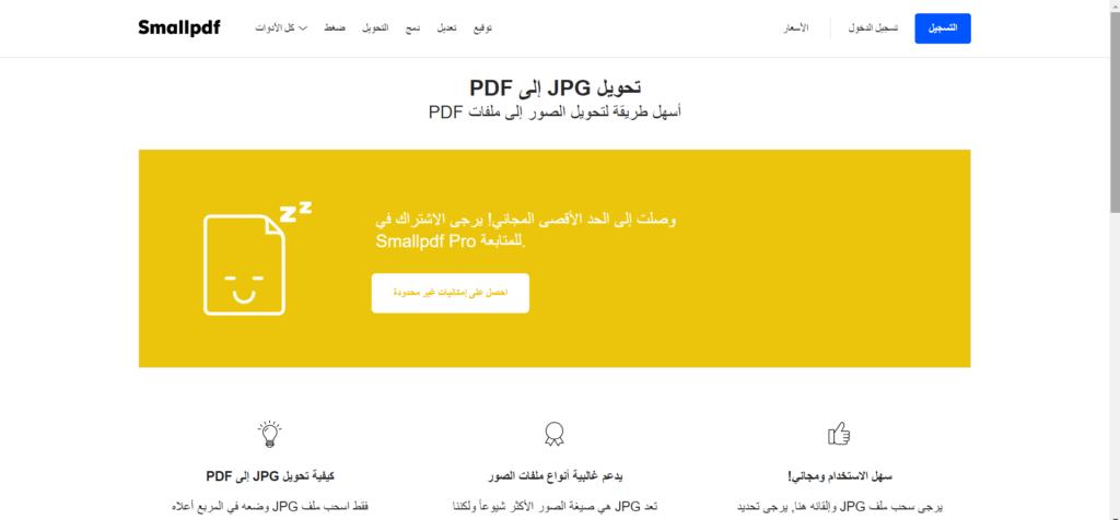 smallpdf  تحويل وورد الى pdf smallpdf crack pro free unlimited
