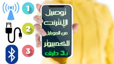 توصيل الانترنت من الهاتف للكمبيوتر أو أي جهاز آخر (ثلاث طرق مختلفة) estafed1