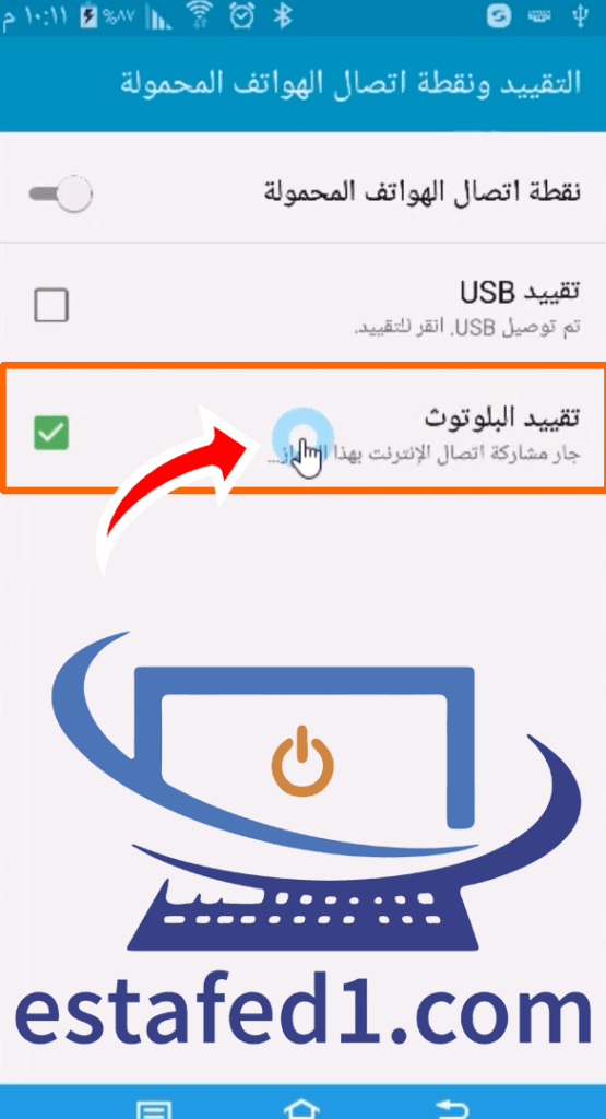 توصيل الانترنت من الهاتف للكمبيوتر بدون برامج