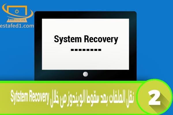 نقل الملفات بعد سقوط الويندوزمن خلال Sytstem Recovery