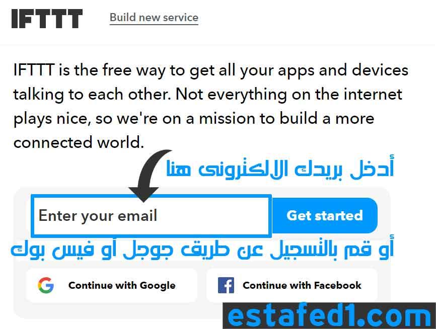 انشاء حساب مجانى على موقع IFTTT