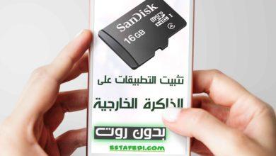 صورة تثبيت التطبيقات على الذاكرة الخارجية في هاتفك الأندرويد بدون روت