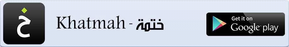 تحميل تطبيق ختمة - Khatmah للأندرويد