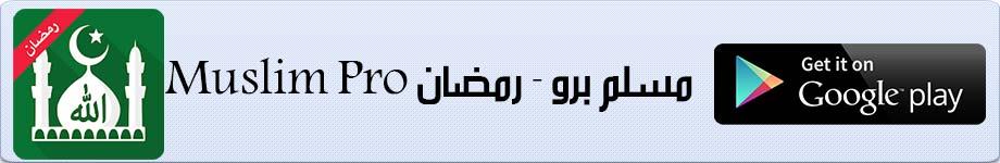 تحميل تطبيق Muslim Pro مسلم برو - رمضان لاندرويد