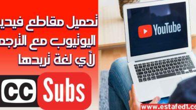 Photo of تحميل الترجمة من اليوتيوب