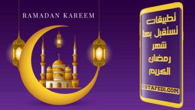 صورة تطبيقات تستقبل بها شهر رمضان الكريم