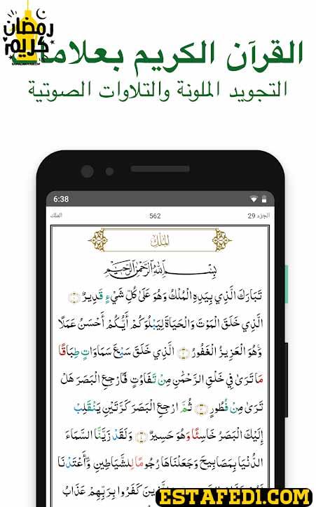 تطبيق muslim pro في رمضان القرآن الكريم بعلامات التجويد