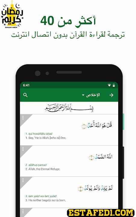 40 لغة لترجمة القرآن الكريم