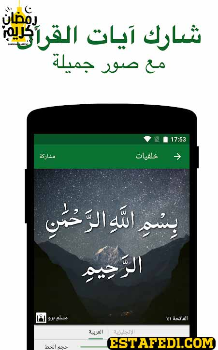شارك آيات القرآن الكريم مع صورة تطبيق muslim pro