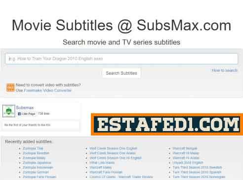 موقع SubsMax تستطيع تحميل ترجمات الأفلام بكل لغات العالم