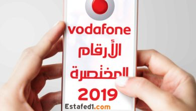 Photo of جميع اكواد فودافون 2019 والخدمات والعروض الجديدة و فودافون كاش