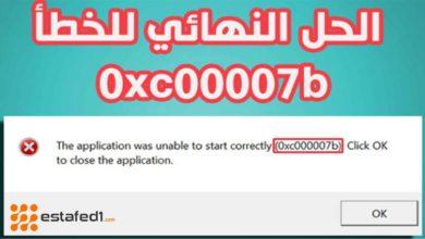صورة الحل النهائي لرسالة الخطأ 0xc00007b عند تشغيل الألعاب والبرامج