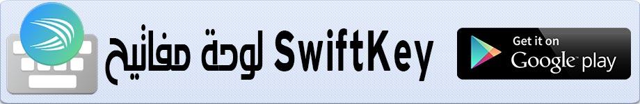 تحميل أفضل تطبيق لوحة المفاتيح للأندرويد