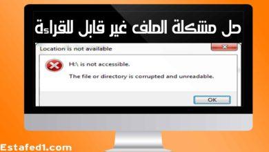 صورة حل مشكلة The file or directory is corrupted and unreadable