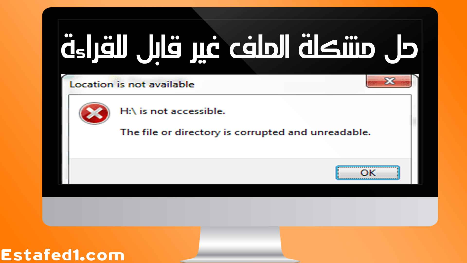 حل مشكلة The file or directory is corrupted and unreadable