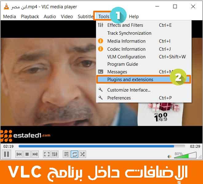 . الإضافات والملحقات داخل برنامج VLC