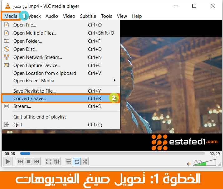 تحويل الفيديو الى أي صيغة تريدها من برنامج vlc