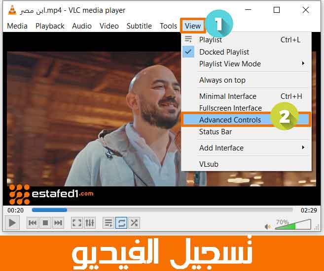 تسجيل الفيديو أو الصوت الذي يعمل داخل برنامج VLC
