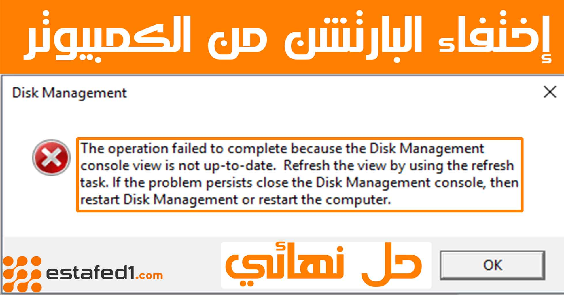"""حل مشكلة إختفاء بارتيشن وظهور رسالة""""Disk Management console view is not up-to-date"""""""