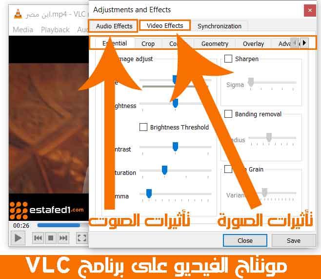 مونتاج الفيديو VLC