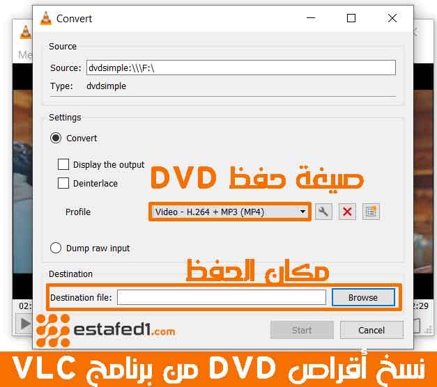 التعامل مع أقراص DVD/CD داخل برنامج VLC