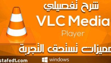 صورة شرح تفصيلي برنامج VLC | مميزات رهيبة لا يعلمها أحد