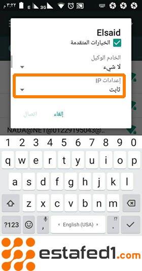 تعيين رقم IP مخصص للموبايل step 3