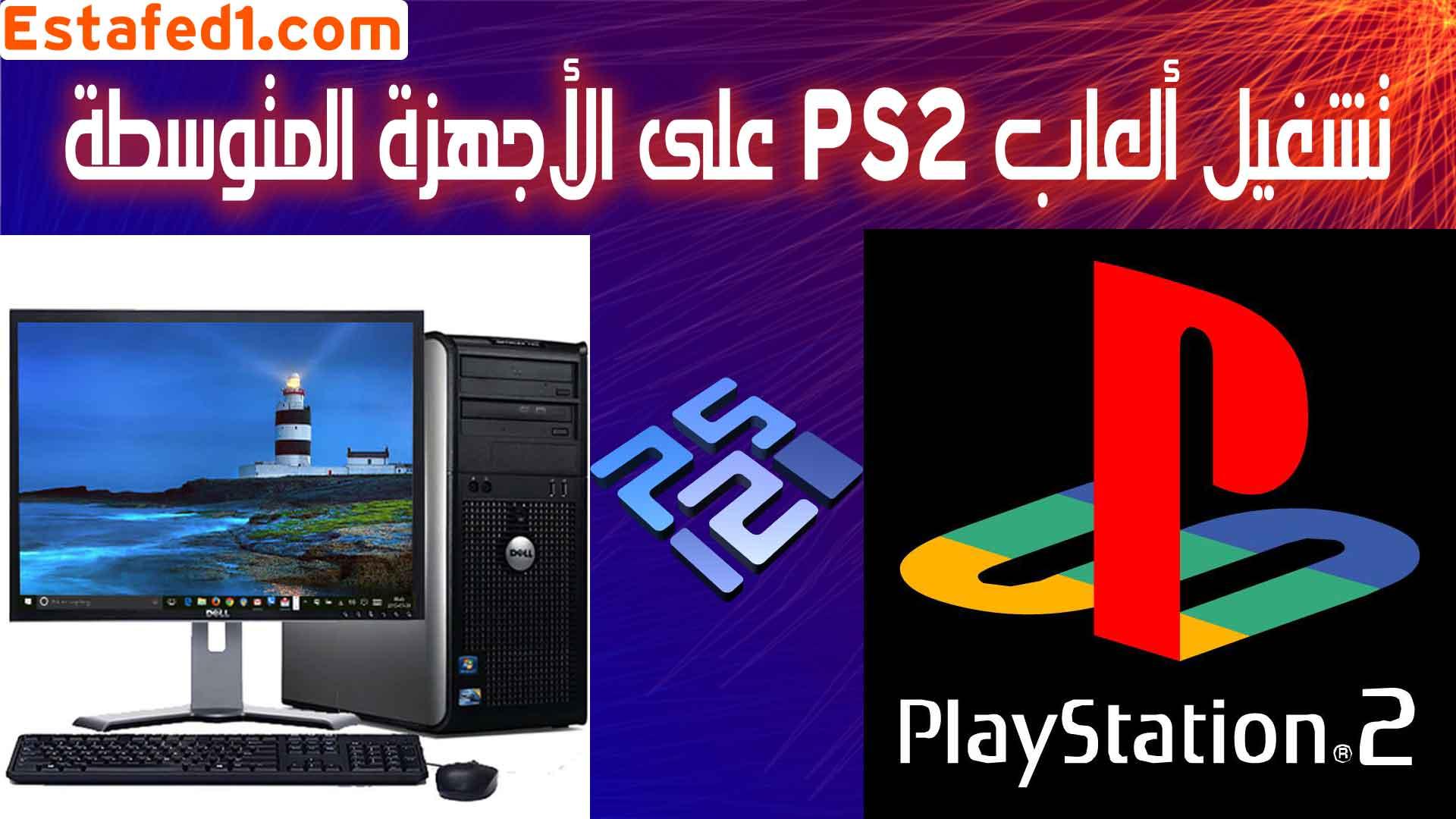 تشغيل ألعاب البلايستيشن PS2 على الكمبيوترضبط أفضل الإعدادات PCSX2