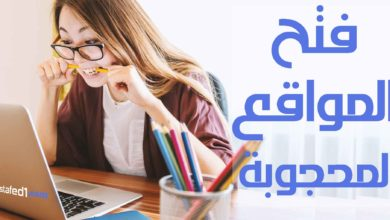 Photo of فتح المواقع المحجوبة