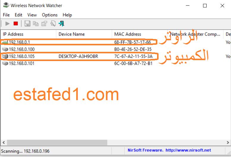 معرفة عنوان MAC الكمبيوتر network watcher